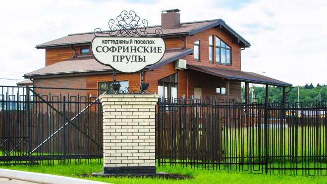 ЖК Софринские пруды